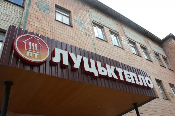 У Луцьку збільшили тарифи на послуги ДКП «Луцьктепло»