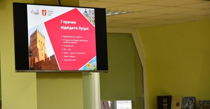 У Луцьку презентували туристичну програму міста на наступні два роки