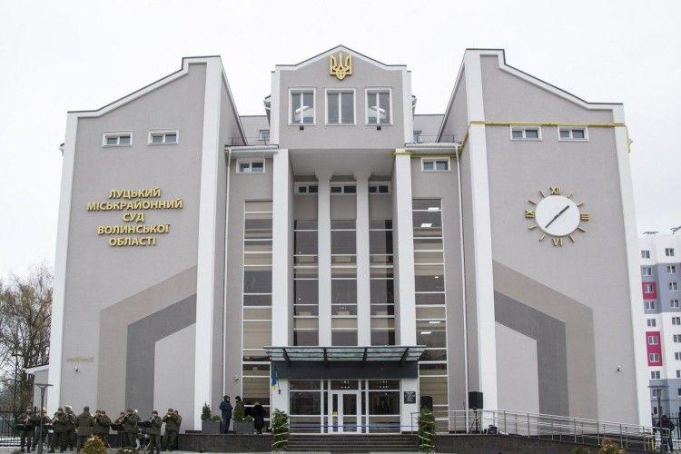 У луцькому суді посилили пропускний режим