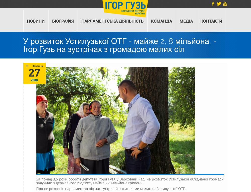 Волинська область – лідер з використання субвенцій народними депутатами з метою «самопіару»