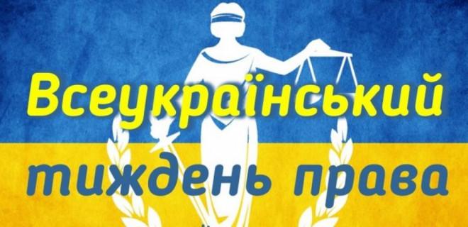На Волині стартував Всеукраїнський тиждень права