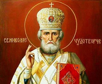 Сьогодні – День святителя Миколая