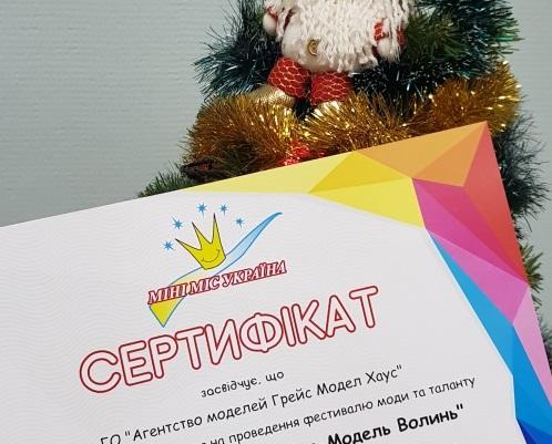 «Grace Model House» стало офіційним представником всеукраїнських конкурсів краси на Волині