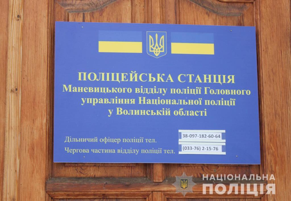 У Маневицькому районі запрацювала перша поліцейська станція. ФОТО