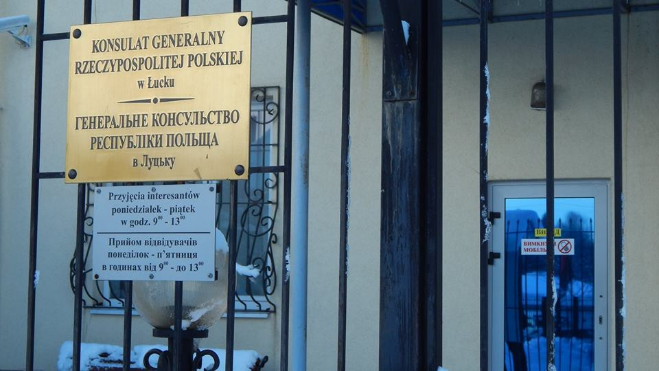 Генконсульство Польщі у Луцьку матиме три дні вихідних
