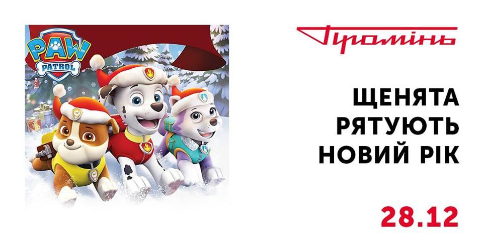 У Луцьку покажуть виставу для дітей про щенячий патруль