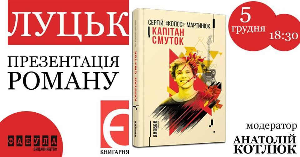 У Луцьку презентують книгу фронтмена гурту «Фіолет»