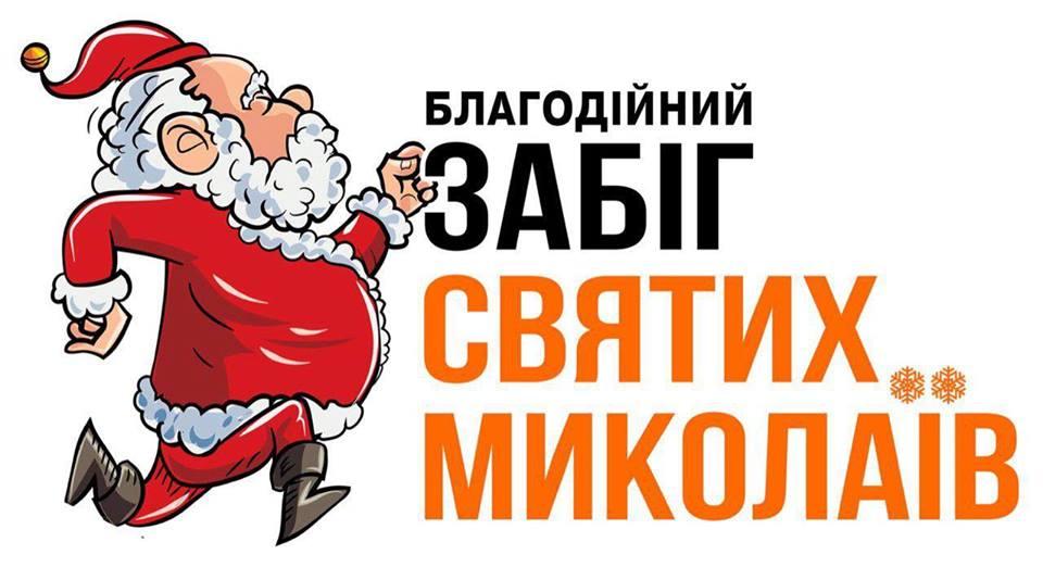 Завтра у Луцьку бігатимуть Святі Миколаї
