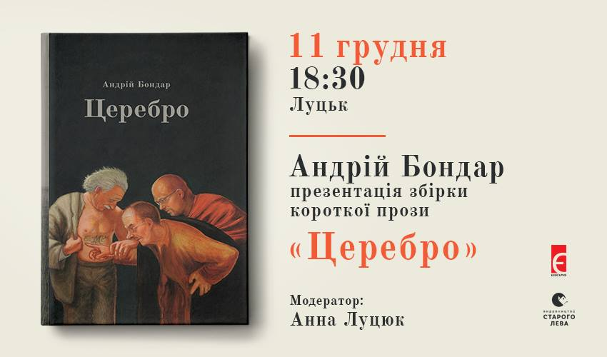 У Луцьку презентують збірку Андрія Бондаря
