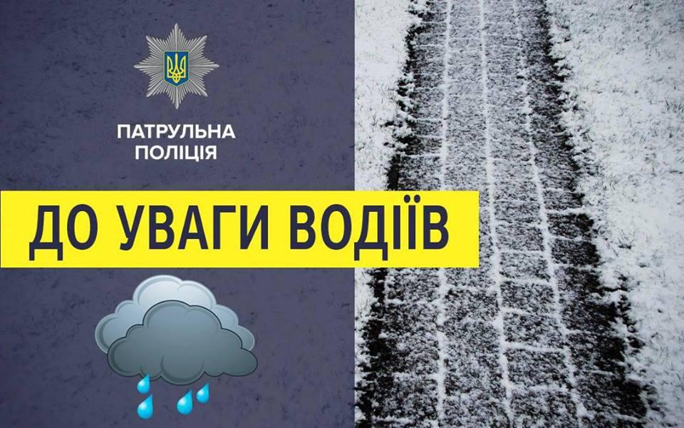 Волинські патрульні попереджають водіїв про складні погодні умови