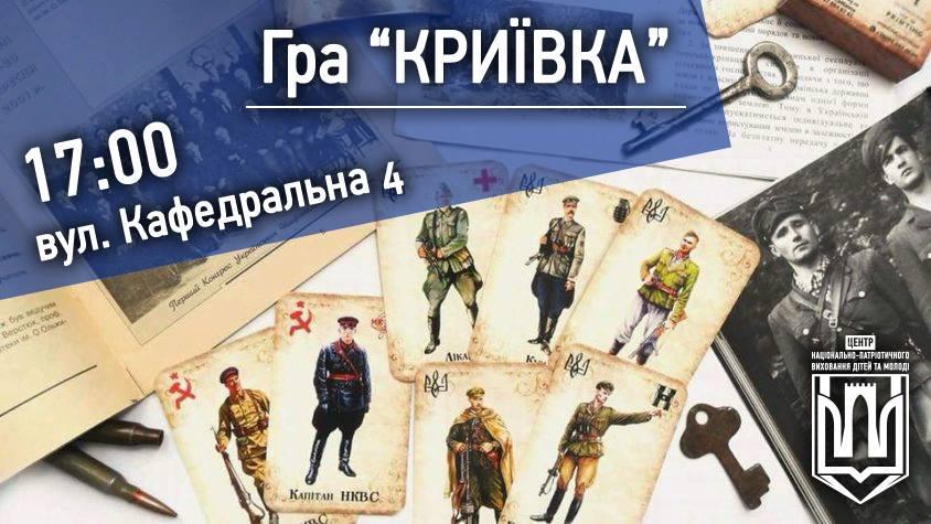 У Луцьку гратимуть українізовану «Мафію»