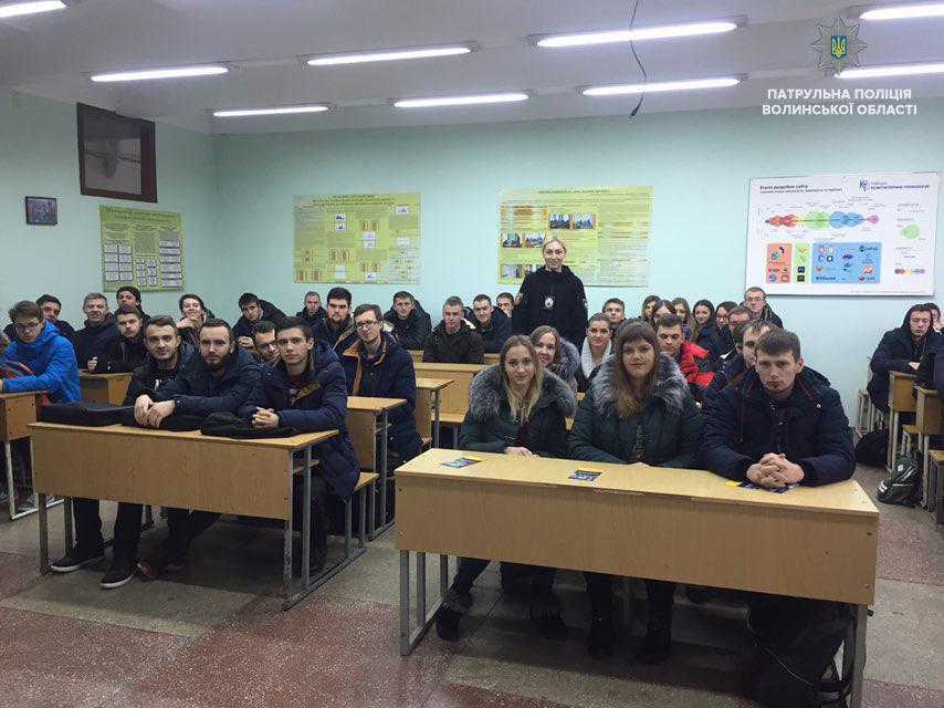 Студентів луцького вишу запрошували до лав патрульної поліції