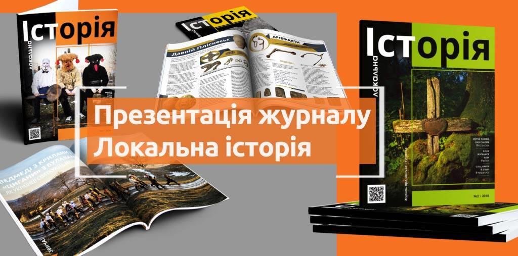 У Луцьку презентують журнал, який популяризує українську історію