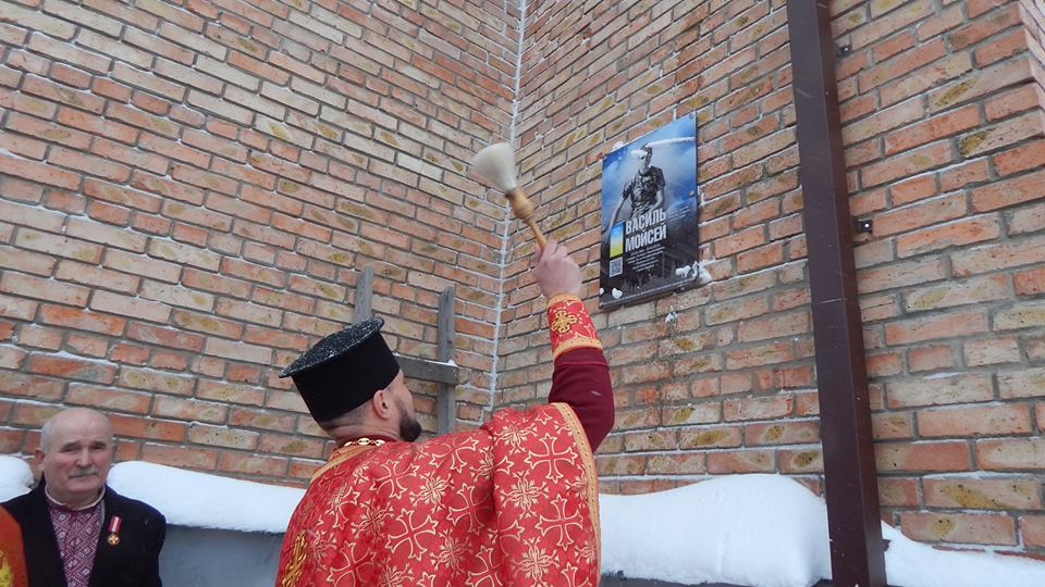 На будівлі волинського храму встановили меморіальну дошку Василю Мойсею. ФОТО