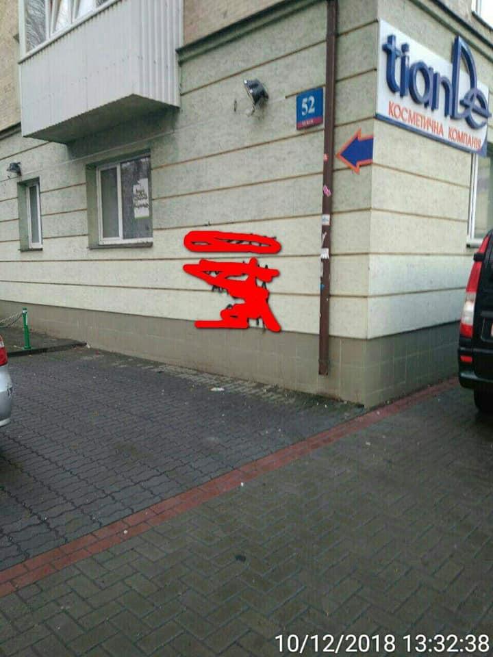 У Луцьку борються з рекламою наркотиків. ФОТО