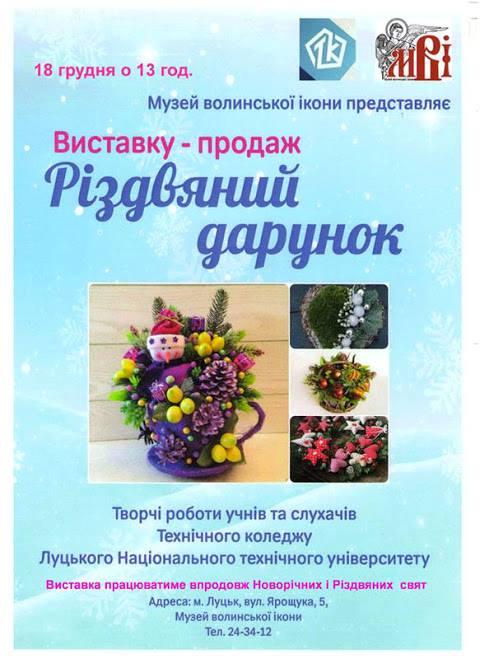 У Музеї волинської ікони діятиме виставка-продаж «Різдвяний дарунок»