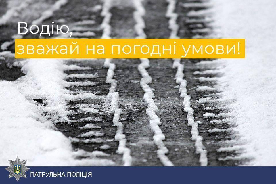 Волинських водіїв просять зважати на погодні умови