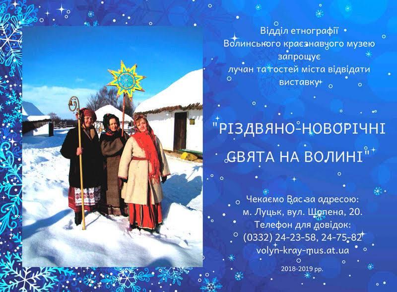 У Волинському краєзнавчому музеї діє різдвяна виставка