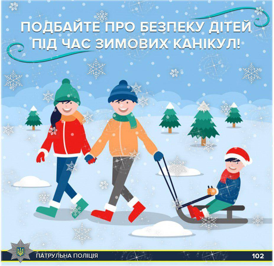 Волинян просять подбати про безпеку дітей під час зимових свят