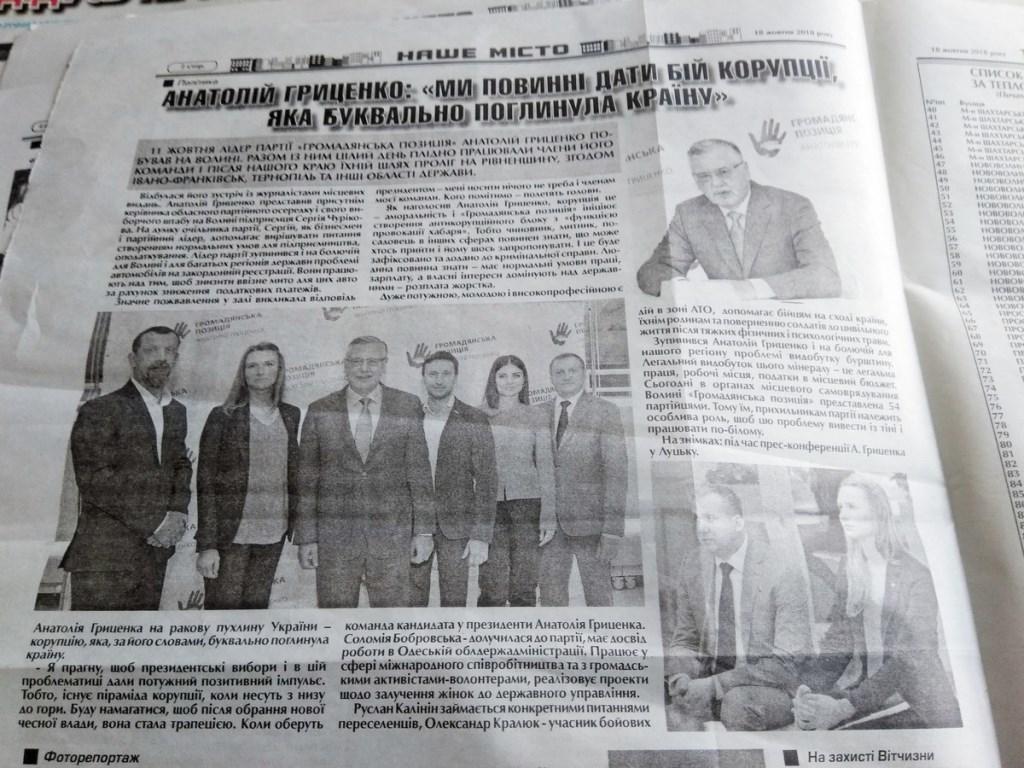 У волинських газетах побільшало інформації про потенційних кандидатів у президенти