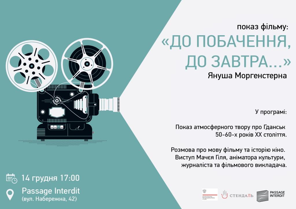 У Луцьку покажуть культовий польський фільм