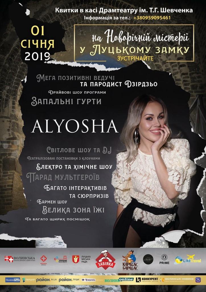 Alyosha виступатиме на «Новорічній містерії» у Луцькому замку