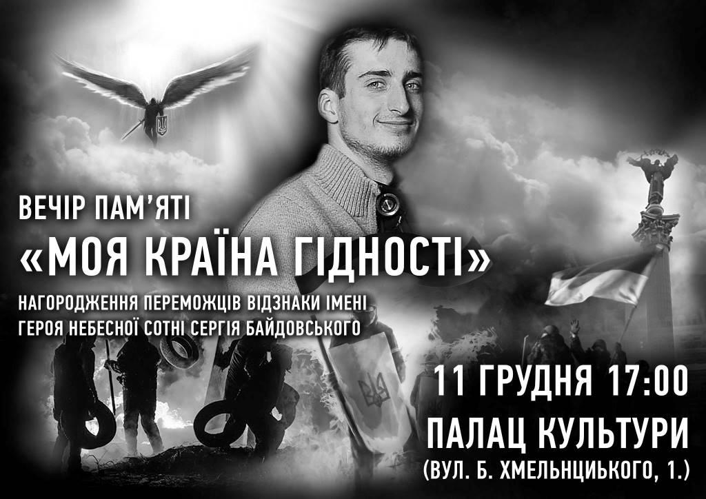 У Луцьку вручатимуть відзнаку імені Героя Небесної сотні Сергія Байдовського