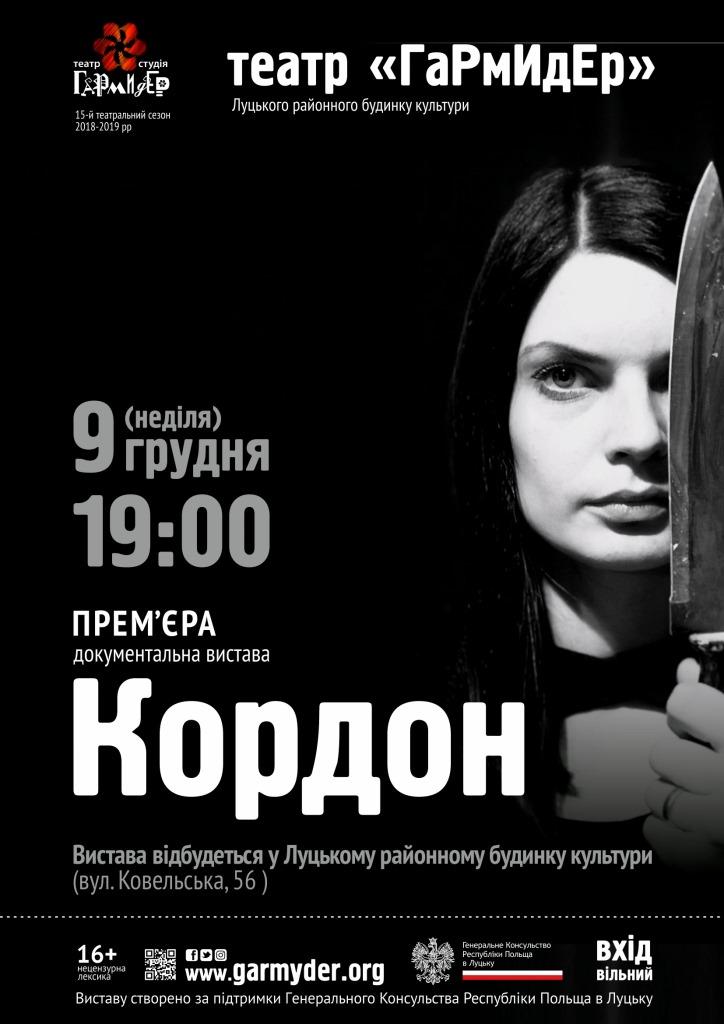 Луцький театр запрошує на прем'єру документальної вистави