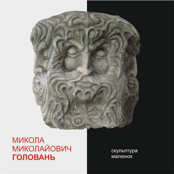 У Луцьку відкриють виставку скульптора Миколи Голованя