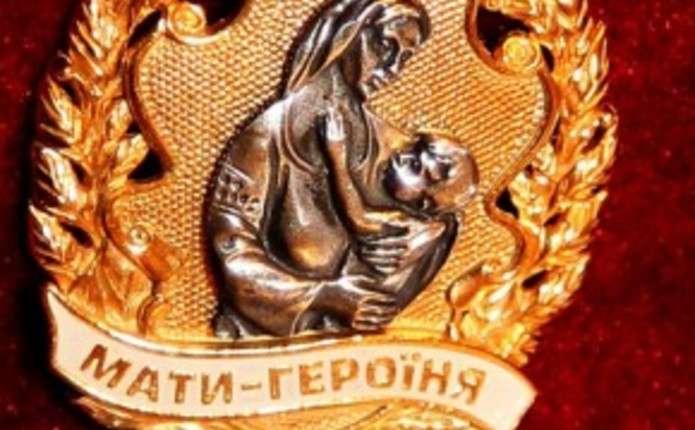 Двом лучанкам присвоять звання «Мати-героїня»