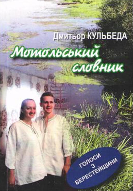 У Луцьку запрошують на презентацію книги