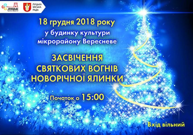 У мікрорайоні Вересневе сьогодні засяє новорічна ялинка