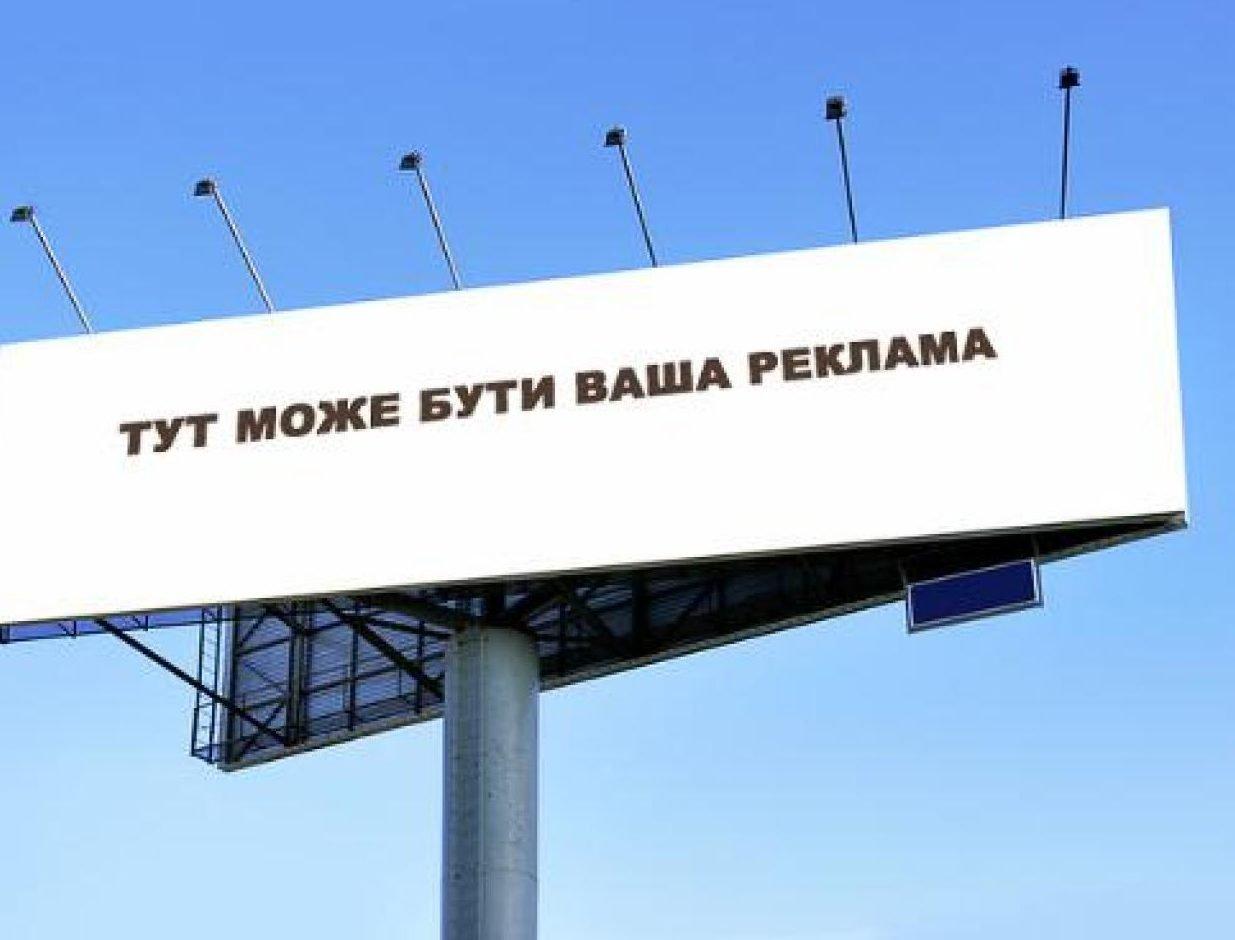 У Луцьку розглянуть підвищення тарифів за розміщення реклами на білбордах на 48 %