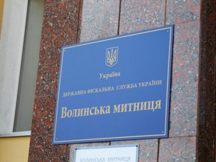 Волинська митниця вчергове перевиконала план доходів держбюджету