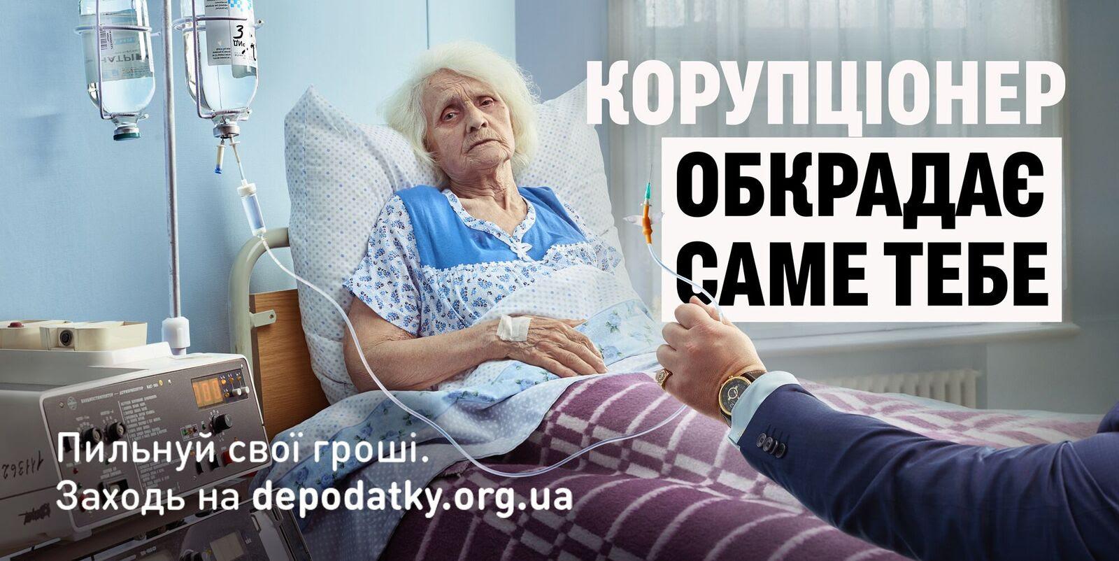 Корупціонер обкрадає саме тебе: в Україні стартувала інформаційна кампанія про податки
