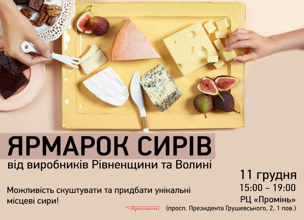 У Луцьку відбудеться ярмарок сирів
