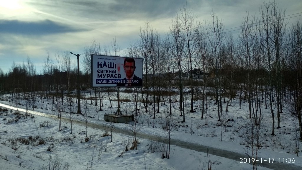 На Волині пошкодили незаконний білборд із зображенням кандидата