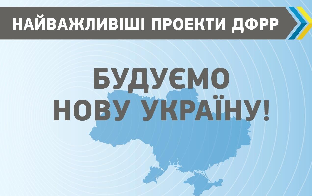 Волинь отримає майже 236 мільйонів гривень на реалізацію інвестиційних проектів