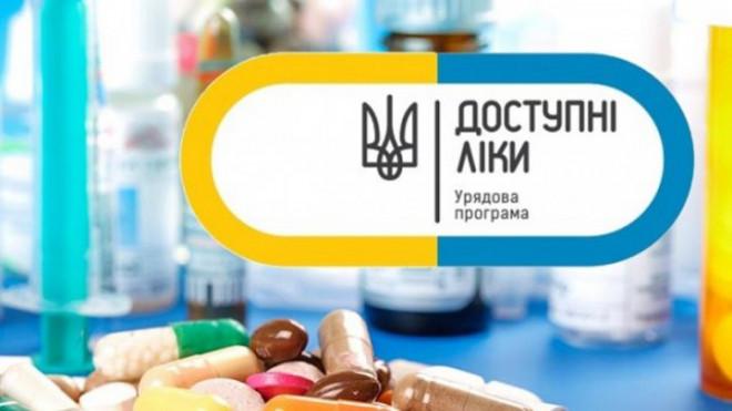 170 аптек Волині беруть участь в урядовій програмі «Доступні ліки»