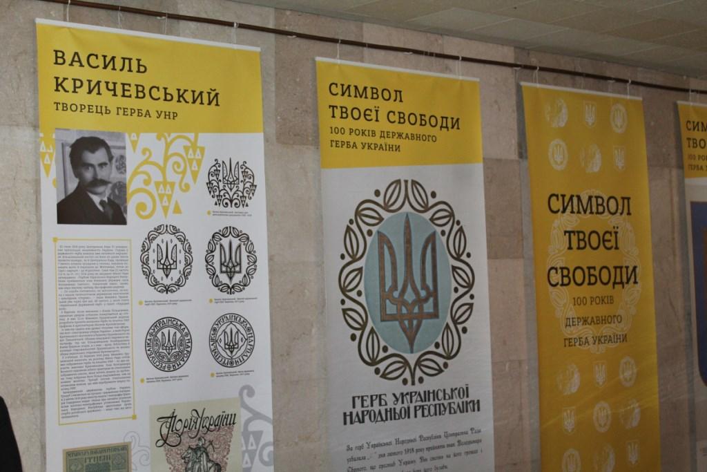 У Луцьку відкрили виставку, присвячену історії Державного герба України. ФОТО