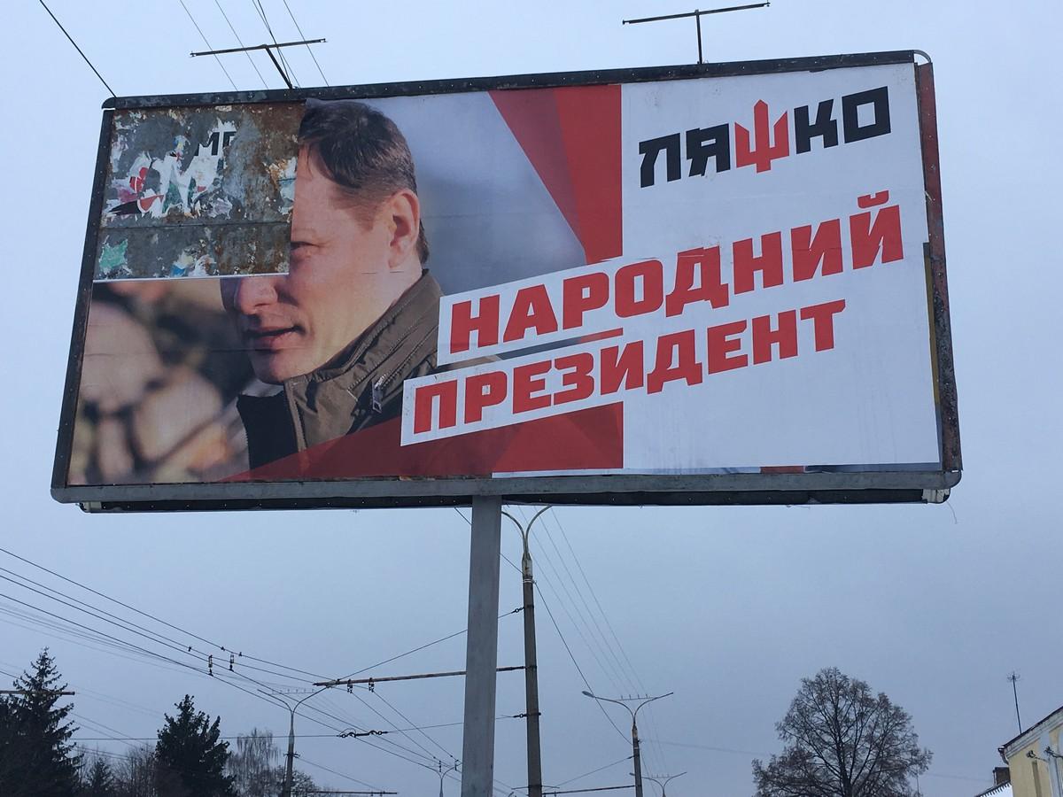 «ОПОРА» звернулася в поліцію через незаконну рекламу у Луцьку кандидатів у президенти