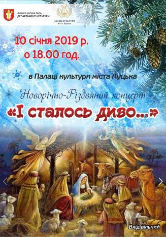Лучан запошують на різдвяний концерт