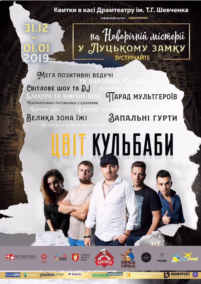 Український рок-гурт скасував свій виступ у Луцьку