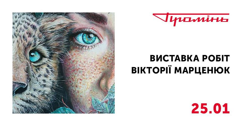 У Луцьку запрошують на виставку Вікторії Марценюк