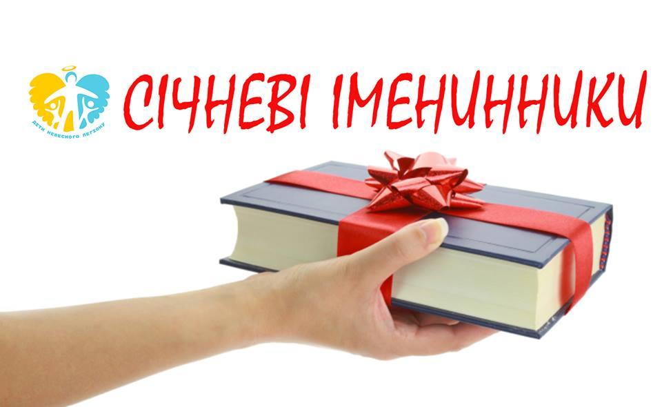 У Луцьку волонтери закликають купити книги для дітей Небесного Легіону
