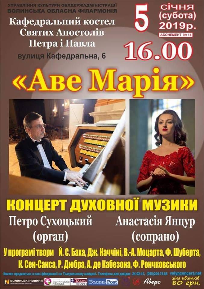 У Луцькому костелі відбудеться концерт духовної музики