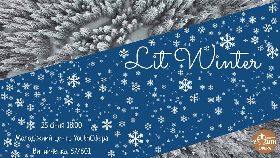 У Луцьку відбудеться літературний вечір «Lit Winter»