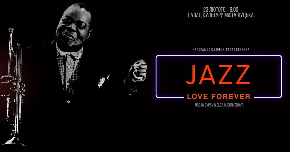 У Луцьку гратимуть джазові хіти про кохання