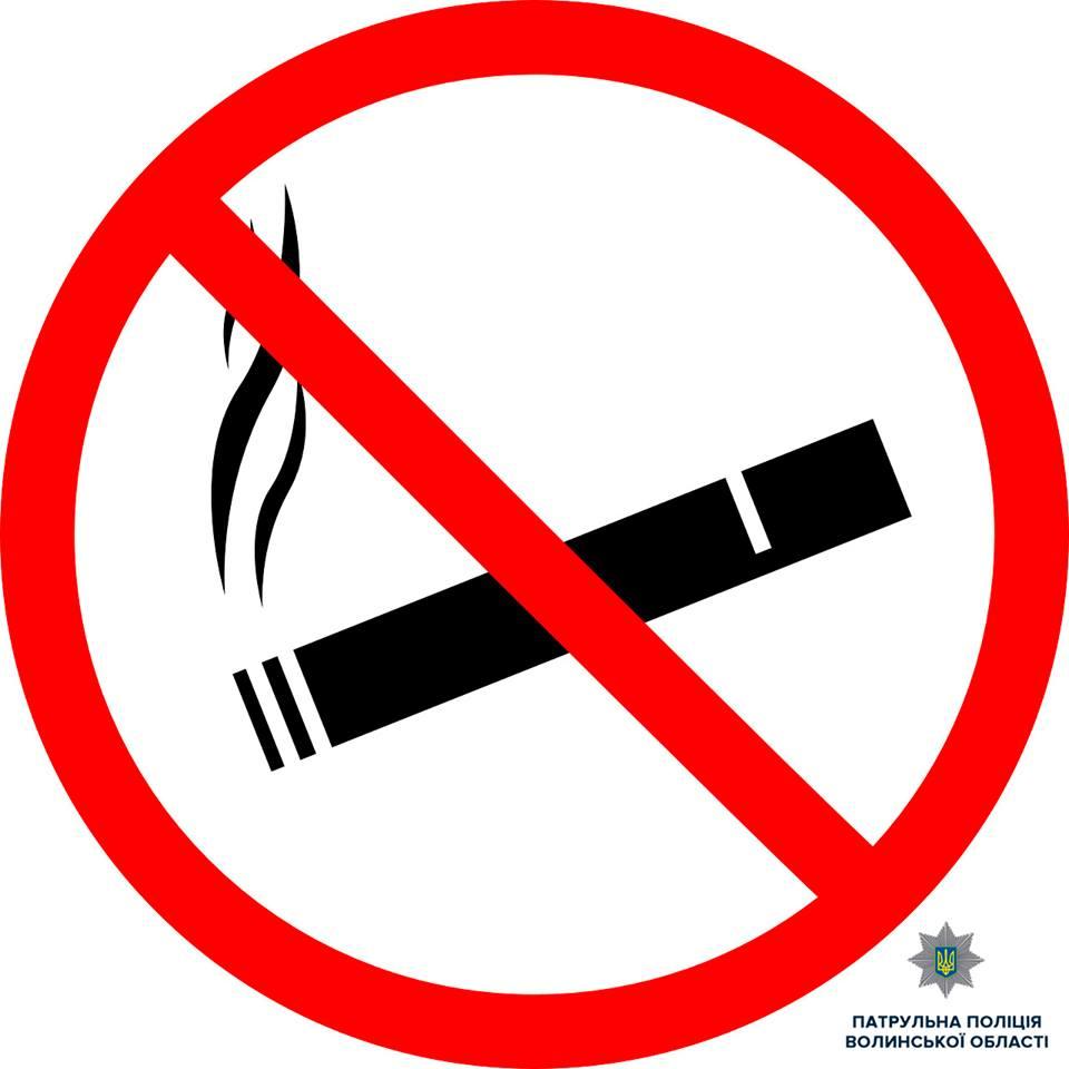 Волинянам нагадали місця, де не можна курити