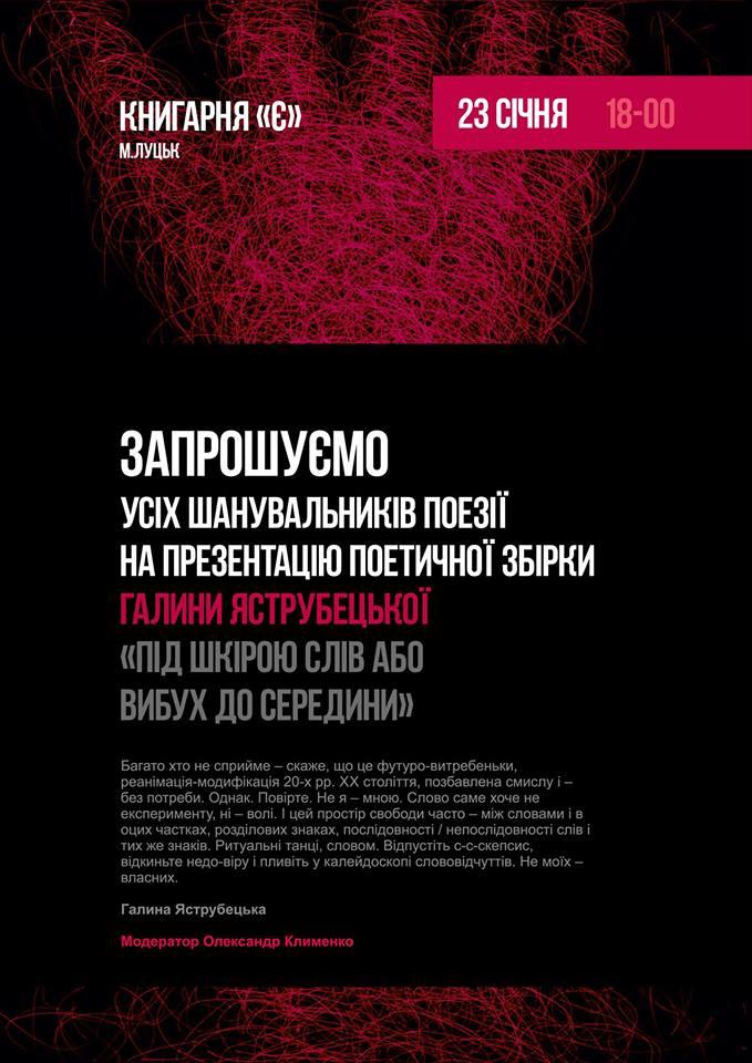 У Луцьку запрошують на презентацію збірки Галини Яструбецької